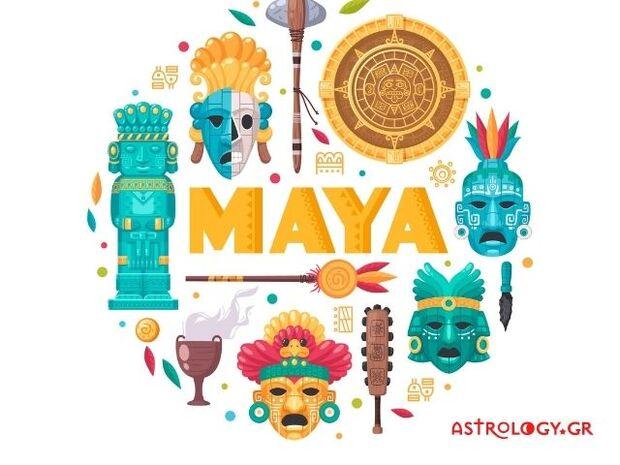 Εσύ τι ζώδιο είσαι σύμφωνα με το ωροσκόπιο των Μάγια;