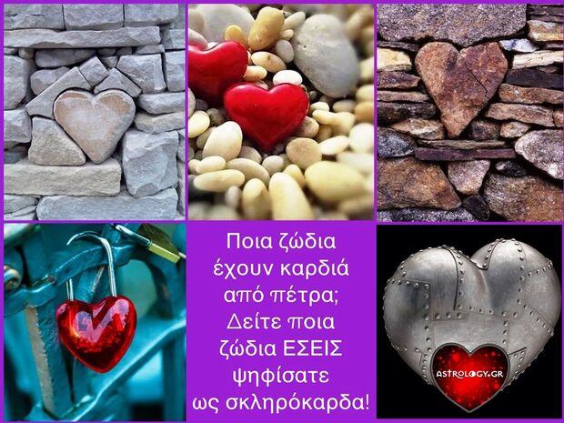 Ποια ζώδια έχουν… «καρδιά από πέτρα»;