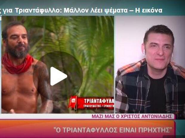 Survivor: «Βόμβες» γνωστού τραγουδιστή για Τριαντάφυλλο – «Είναι πρήχτης, είχαμε κοντραριστεί»