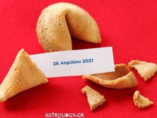 Fortune Cookie: Η «προφητεία» σου για σήμερα 26/04