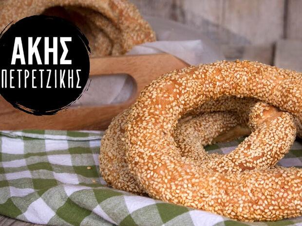 Συνταγή για κουλούρια Θεσσαλονίκης από τον Άκη Πετρετζίκη