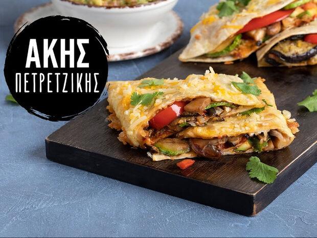 Συνταγή για quesadillas με λαχανικά από τον Άκη Πετρετζίκη