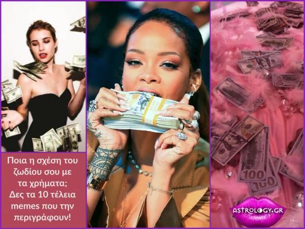 Ποια είναι η σχέση του ζωδίου σου με το χρήμα;
