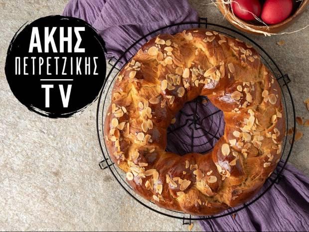 Συνταγή για τσουρέκι κουλούρα από τον Άκη Πετρετζίκη