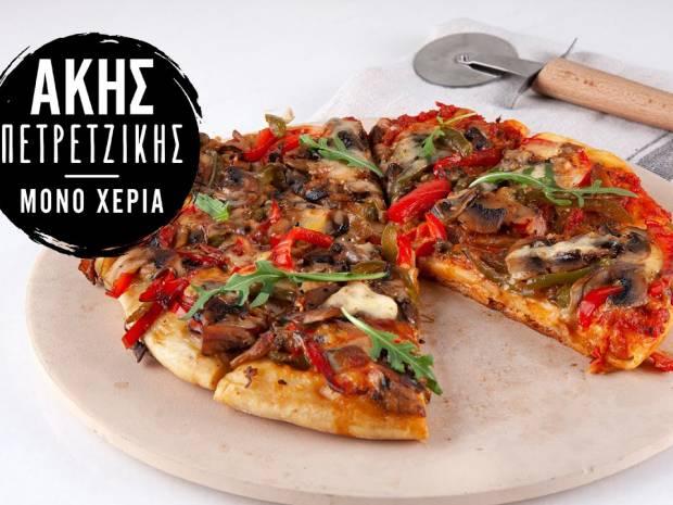 Συνταγή για πίτσα στο τηγάνι από τον Άκη Πετρετζίκη