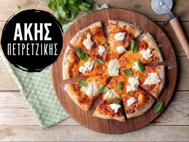 Συνταγή για πίτσα μαργαρίτα από τον Άκη Πετρετζίκη