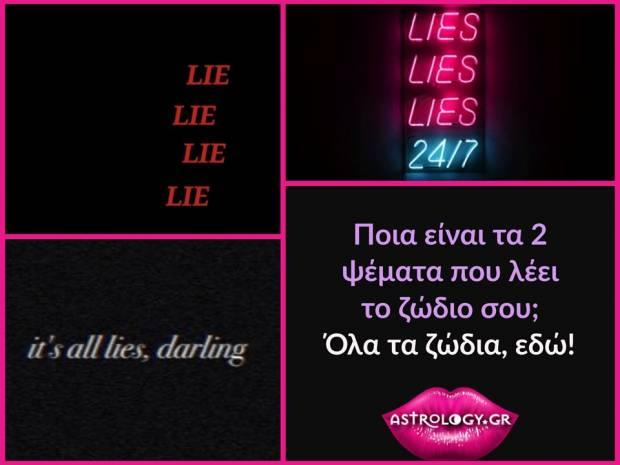 Αυτά είναι τα δύο μεγαλύτερα ψέματα που λέει το κάθε ζώδιο