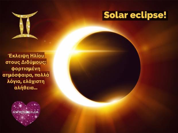 Ηλιακή Έκλειψη στους Διδύμους: Προσοχή σε όσα ακούτε και σε όσα βλέπετε!