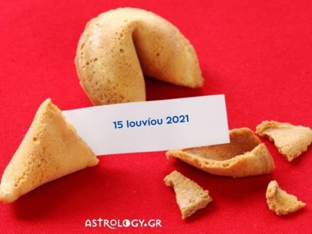 Fortune Cookie: Η «προφητεία» σου για σήμερα 15/06
