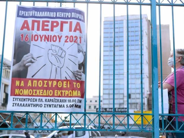 Απεργία 16 Ιουνίου: «Χειρόφρενο» σε Μετρό, ΗΣΑΠ και Τραμ - «Κλείνει» το κέντρο της Αθήνας