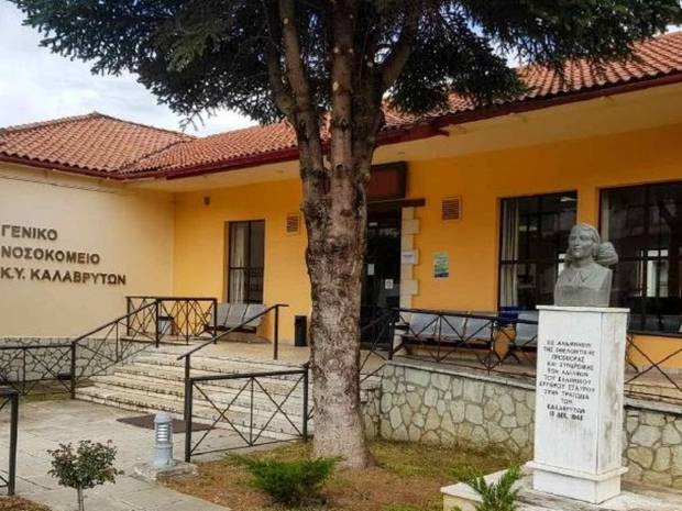 Καλάβρυτα: Πέθανε 55χρονη στο Νοσοκομείο λίγα λεπτά μετά τον εμβολιασμό της - Έπαθε αλλεργικό σοκ