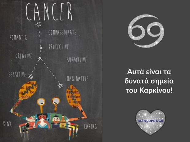 Αυτά είναι τα 6 δυνατά σημεία του Καρκίνου!