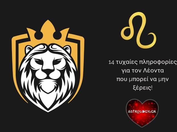 14 τυχαίες πληροφορίες για τον Λέοντα!