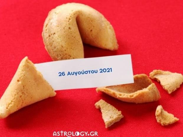 Fortune Cookie: Η «προφητεία» σου για σήμερα 26/08