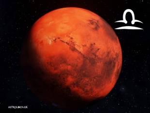Τι σηματοδοτεί για την Ελλάδα ο Άρης στο Ζυγό