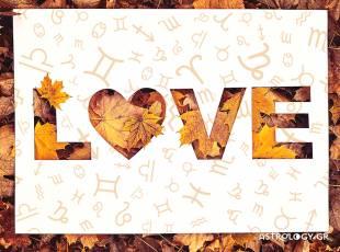 Εβδομαδιαίες Αισθηματικές προβλέψεις 11/10 έως 17/10: Παλιές αγάπες, καινούργιοι έρωτες!