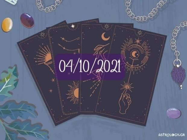 Δες τι προβλέπουν τα Ταρώ για σένα, σήμερα 04/10!