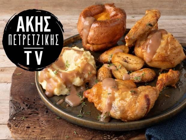 Συνταγή για Κυριακάτικο ψητό κοτόπουλο με πουτίγκες από τον Άκη Πετρετζίκη
