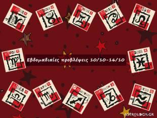 #Your Weekly Horoscope: Εβδομαδιαίες Προβλέψεις από 10/10/21 έως 16/10/21