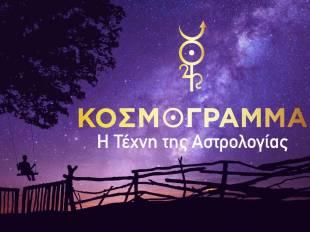 Σπουδές Αστρολογίας με διαφορά, στην Αστρολογική Σχολή Κοσμόγραμμα
